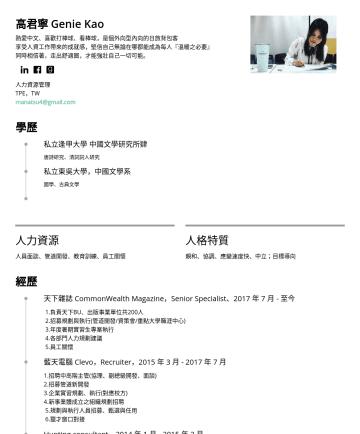 人力資源管理 Resume Examples - 高君寧 Genie Kao 熱愛中文、喜歡打棒球、看棒球,是個外向型日旅背包客 享受人資工作帶來的成就感,堅信自己無論在哪都能成為每人『溫暖之必要』 同時相信著,走出舒適圈,才能強壯自己一切可能。 I' m an outgoing backpacker especially for Japan...