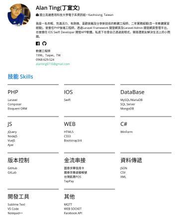 IT工程師 Resume Examples - Alan Ting(丁宣文) 國立高雄應用科技大學電子系資訊組 • Kaohsiung, Taiwan 我是一名喜歡挑戰新的技術的軟體工程師,三年實務經驗(含一年軟體實習經驗)。 曾擔任PHP及JAVA後端工程師,熟悉 Laravel & Spring Boot,並透過CI/CD 進行部署。 ...