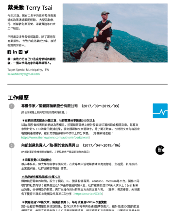 business development manager Resume Examples - 蔡秉勳 Terry Tsai 今年27歲,擁有二年半的政府及外商的政策溝通顧問經驗、 大型活動執行、新媒體創業運營、選戰實務等四大工作經歷。希望繼續在行銷、品牌操作、業務拓展上積極成長。 平時廣泛涉略各領域議題,除了運用在商業操作, 也致力成為樂於分享、廣泛視野的世界人。 我一直致力把自己打造...