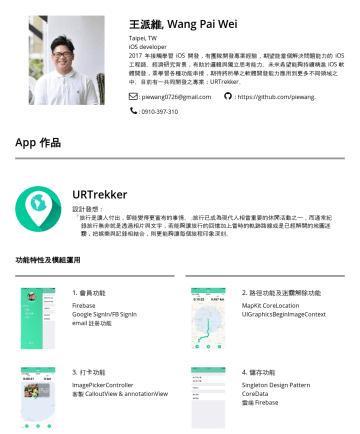 iOS Developer Resume Examples - 王派維, Wang Pai Wei Taipei, TW iOS developer 2017 年接觸學習 iOS 開發,有團隊開發專案經驗,期望能當個解決問題能力的 iOS 工程師。經濟研究背景,有助於邏輯與獨立思考能力。未來希望能夠持續精進 iOS 軟體開發,並學習各種功能串接,期待將所學...