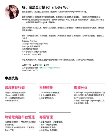 數位行銷副理/SEO副理/Growth Hacker Resume Examples - 嗨,我是數位行銷經驗超過7年的吳汀娟 (Charlotte Wu) 擅長數位社群行銷、網站優化(SEO)、廣告投放、數據分析以及SEM(Search Engine Marketing)。 曾擔任香港國際策展公司擔任台灣地區數位行銷部門總監,控管國際展會行銷、SEO專案以及跨國團隊合作。 建立團...