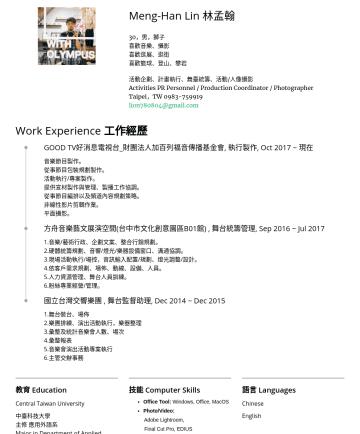 企劃/製作人 Resume Examples - Meng-Han Lin 林孟翰 30,男,獅子 喜歡音樂、攝影 喜歡逛展、逛街 喜歡籃球、登山、攀岩 活動企劃、計畫執行、舞臺統籌、活動/人像攝影 Activities PR Personnel / Production Coordinator / Photographer Taipei,T...