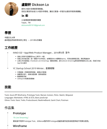 UX或專案管理相關的職務 履歷範本 - 盧駿軒 Dickson Lo Three years of UX design and project management experience. At present, I am trying to fully invest in the UX design environment, an...