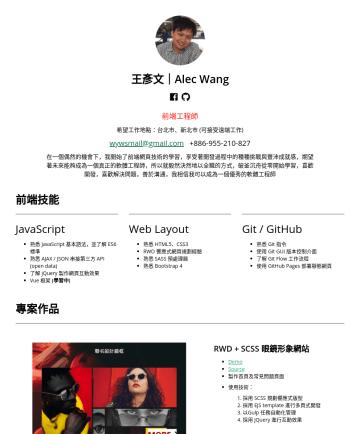 Junior Front-end Developer Resume Examples - 王彥文|Alec Wang 前端工程師 希望工作地點:台北市、新北市 (可接受遠端工作) wywsmail@gmail.com在一個偶然的機會下,我開始了前端網頁技術的學習,享受著開發過程中的種種挑戰與豐沛成就感,期望著未來能夠成為一個真正的軟體工程師,所以就毅然決然地以全職的方式,破釜沉舟從...