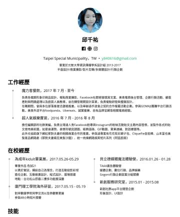 Resume Examples - 邱千祐 Taipei Special Municipality,TW • y840616@gmail.com 畢業於元智大學資訊傳播學系設計組平面設計/商業攝影/多媒體設計/行銷企劃 工作經歷 行銷設計 ,MorningCall 魔力客複合式餐飲,2017 年 7 月 - 至今 負責 CIS平...