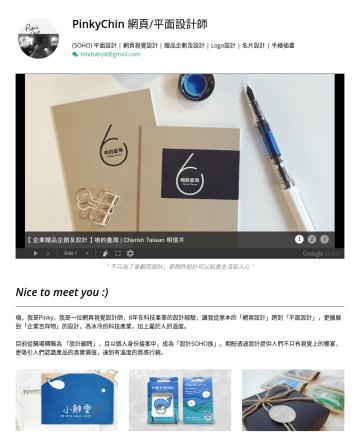 (約聘)平面設計師、網頁視覺設計師 Resume Examples - Pin-Chi Chin UI/UX設計 | 網頁設計 | Logo設計 |平面設計 | 手繪插畫 | 贈品企劃及設計 hihibabyd@gmail.com 您好, Nice to meet you :) 嗨,我是Pinky,我是一位網頁視覺設計師,近9年在科技產業的設計經驗,讓我從原本的「...