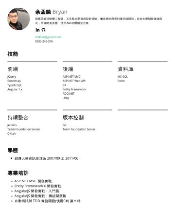 Software Engineer Resume Examples - 余孟融 Brÿan 六年C#程式設計與開發經驗,專注於系統設計與開發,使用Microsoft解決方案。在工作之餘有進行Soho專案開發,歡迎有需求的公司或團隊與我聯絡。 Senior Software Engineer / Team Lead Taipei Special Municipali...