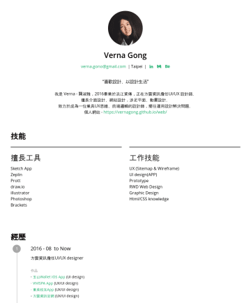UI designer 简历范本 - Verna Gong verna.gono@gmail.com |Taipei| http://vernagong.com/ Bringing more than 3 years of experience in application and website design, includin...