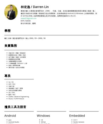 Senior Software Engineer or SA 履歷範本 - 林定逸 / Darren Lin 畢業於輔仁大學資訊管理研究所(2008)、37歲、已婚,目前從事軟體專案管理及 IT 專員一職; 擅長於系統分析及規劃 / 規格制訂或技術合約撰寫等,技術領域熟悉 Android、Windows 及 DB MS-SQL Server 上的應用開發,對於 Git...