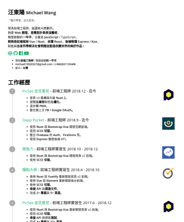 前端工程師、後端工程師、全端工程師 Resume Examples - Michael Wang 汪東陽 Backend Developer @Fandora Love web development. Mainly use JavaScript/TypeScript . 2+ years of experience in both frontend & back...