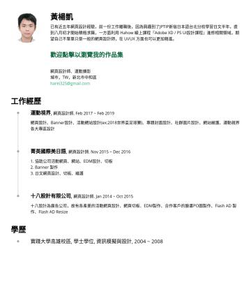 網頁設計師、UI/UX設計師 履歷範本 - 黃楊凱 已有近五年網頁設計經驗,前一份工作離職後,因為興趣到了JPTIP新宿日本語台北分校學習日文半年,有報考2019年底的日文檢定N3,並於2020年確定合格取得N3證照,直到八月初才開始積極求職,一方面利用 Hahow 線上課程『Adobe XD / PS UI設計課程』進修相關領域,期望...