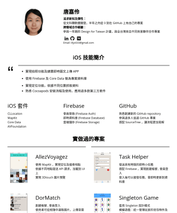 iOS APP 工程師 Resume Examples - 唐嘉伶 Learning about Objective-C email: lilyc633@gmail.com || phone:iOS 技能簡介 使用 Swift 搭配 MVC, MVVM 等主流架構開發原生 iOS APP 熟悉多款主流 Cocoapods 套件使用 (AsyncDisp...