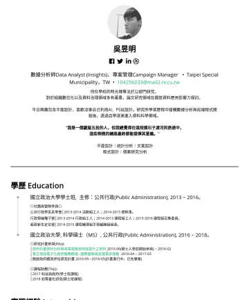 數據分析師Data Analyst (Insights)、專案管理Campaign Manager の履歴書サンプル - 吳昱明 Darren Wu 政策分析Policy Research、數據分析Data Analyst (Insights)、 專案管理Campaign Manager 、社群經營Community Management • Taipei Special Municipality,TW •@ma...