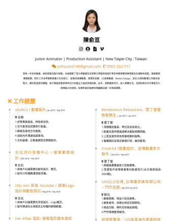 動畫設計師、美術設計 Resume Examples - 陳俞亘  Visual Marketing Specialist . Editor. Animator.Production Assistant New Taipei City · Taiwan yuhsuan2140@gmail.com 我有一年多的動畫、美術接案經驗及製片經驗,在就讀愛...