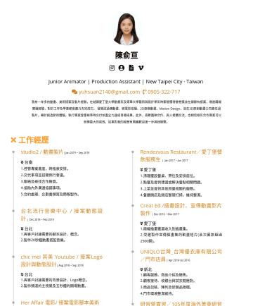 動畫設計師、美術設計 履歷範本 - 陳俞亘  Visual Marketing Specialist . Editor. Animator.Production Assistant New Taipei City · Taiwan yuhsuan2140@gmail.com 我有一年多的動畫、美術接案經驗及製片經驗,在就讀愛...