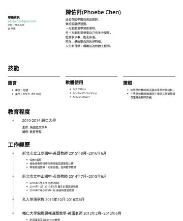Resume Examples - 聯絡資訊 pilisilverfox@gmail.com台中市 陳佑阡(Phoebe Chen) 過去在國中擔任英語教師, 樂於脫離舒適圈, 一方面願意學習新事物, 另一方面則是想看自己有多少彈性, 能做多少事,能走多遠。 現在,是改變自己的好時機, 人生新目標:轉職成為軟體工程師。 技能 語...