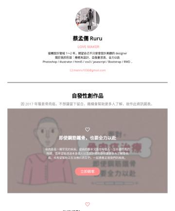 接觸 UIUX 的工作 简历范本 - 蔡孟儒 Ruru LOVE MAKER 接觸設計領域 1~2 年,期望自己不只是會設計美觀的 designer 關於我的形容: 療癒系設計 、自我要求高、全力以赴 Photoshop / illustrator / html5 / css3 / javascript / Bootstrap /...