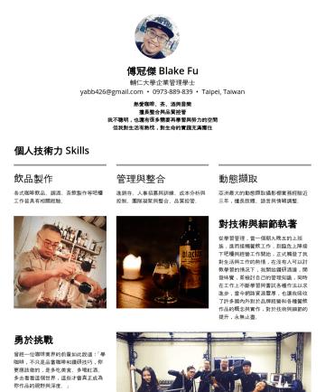 沒有一定限制 Resume Examples - 傅冠傑 Ernest Fu 輔仁大學企業管理學士 yabb426@gmail.com • Taipei, Taiwan 喜歡吸收新知與時勢,熱愛品味生活中的各種美好 我不聰明,也還有很多需要再學習與努力的空間, 但我對生活有熱忱,對生命的實踐充滿嚮往 個人技術力 Skills 實踐自身所學 管...