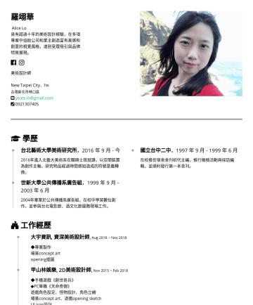 Resume Examples - 羅 翊 華 Alice Lo 羅翊華(1981)。出生於台灣彰化。2016年進入台北藝術大學美術系研究所就讀。數位插畫及視覺概念設計師,現成物的使用是主要創作方向,透過將既有事物組合,以圖像、裝置等媒材,致力於反映大量生產與快速流動的現代生活型態下、人我連結的觀點。現居台北。 Graphic ...
