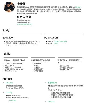 Blockchain Engineer  简历范本 - 曾暐傑 我是曾暐傑 Panda,目前對分享區塊鏈知識與網頁相關技術充滿熱忱,也有製作個人技術 Blog 在 Medium 以及自己創建的網站 FromZeroToHero 上,未來希望可以製作讓不懂相關技術的人又可以簡易入門的文章。我擅長分享與編撰簡單清楚的學習筆記。能依據不同目標需求撰寫文案...