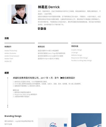 網頁設計 / UI設計 / 平面設計 Resume Examples - 林易志 Derrick 您好,我是林易志,目前已有網頁設計兩年的工作經驗,專長是網頁設計、響應式網頁設計、平面設計、UI設計等等。 因對於視覺設計有非常濃厚的興趣,且不斷精進自己的VI設計、字體設計、UI設計的能力,在這期間也報名許多設計相關的課程,也讓我學習到設計之外,還有與客戶的溝通能力與...
