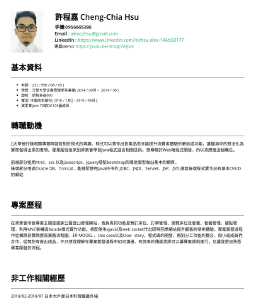 Web後端 Resume Examples - 許程嘉 Cheng-Chia Hsu 手機:Email : alexcchsu@gmail.com LinkedIn : https://www.linkedin.com/in/hsu-alex-146b58177 專題demo: https://youtu.be/3Dsap7wfpnc 基本...