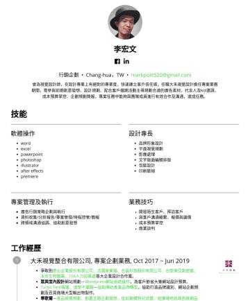 行銷業務 Resume Examples - 李宏文 行銷企劃 • Chang-hua,TW • markpoilt520@gmail.com 曾為視覺設計師,在設計專業上有絕對的專業度,快速建立客戶信任感,任職大禾視覺設計擔任專案業務期間,需參與前期創意發想、設計規劃、配合客戶檔期活動主導規劃合適的廣告素材、代言人及kol邀請、成本預算...
