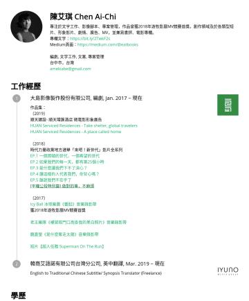 編劇, 英中翻譯, 文字工作, 文案, 專案管理 Resume Examples - 陳艾琪 Chen Ai-Chi 專注於文字工作、影像腳本、專案管理,作品曾獲2018年遊牧影展MV競賽首獎,創作領域及於各類型短片、形象影片、劇情、廣告、MV,並兼寫書評、電影專欄。 專欄文字: https://bit.ly/2TwkF2s Medium頁面: https://medium.c...