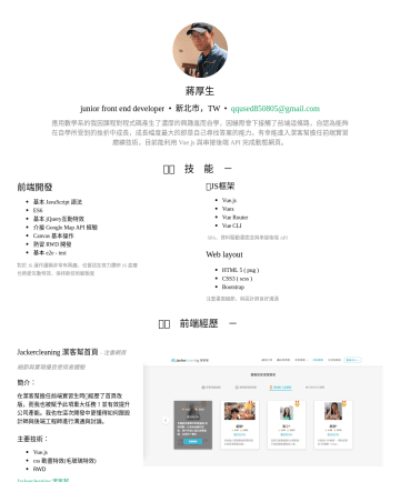 前端工程師 Front-End Developer Resume Examples - 蔣厚生 Front End Developer • Taipei,TW • qqused850805@ gmail.com - 工作經驗 - 潔客幫 Jackercleaning, Front End Develop, May 2019 ~ Now 潔客幫預約系統 - 在此專案中主要負責設計複...