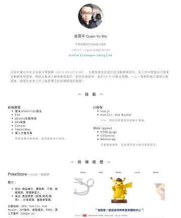前端工程師 Front-End Developer 简历范本 - 吳貫宇 Guan-Yu Wu 問題解決不了的時候,就解決提出問題的人。• icguanyu@gmail.com Github | Medium | FB 不想放棄設計的前端工程師,於起辭去工作,全力投入 前端工程師轉職之路 ;正式成為前端工程師,與後端工程師共同開發自有產品(後台介面設計與開發...