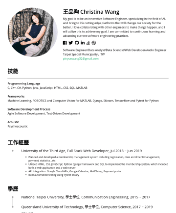 Software engineer/Data Analyst/Data Scientist/Audio engineer 履歷範本 - 王品昀 Christina Wang My goal is to be an innovative Software Engineer, specializing in the field of AI, and bring to life cutting edge platforms that...