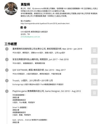 UI/UX設計師、平面設計、美術設計、網頁設計 履歷範本 - 黃聖舜 貴公司,您好,在cakeresume得知貴公司職缺,倍感興趣! 本人曾擔任相關職務8~9年.且於職場上,代表公司參展-日本2009-AOU電玩以及美國2009-G2E展和IAAPA展。 多年的職場經驗,使我對於此工作深具信心,本人相信,若有機會為貴公司服務,必能不負公司所望! 希望能有...