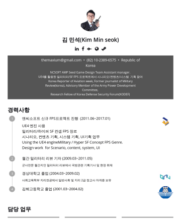 简历范本 - 김 민석(Kim Min seok) t hemaxium@gmail.com • Republic of Korea NCSOFT AMP Seed Game Design Team Assistant manager. UE4를 활용한 밀리터리/SF FPS 프로젝트에서 시나리오/컨텐...