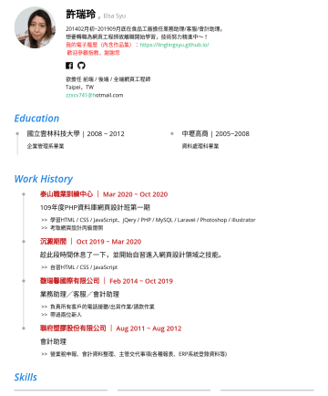 前端/後端/全端網頁工程師 简历范本 - 許瑞玲 , Elsa Syu月初~201909月底在食品工廠擔任業務助理/客服/會計助理。 想要轉職為網頁工程師故離職開始學習,技術努力精進中~! 我的電子履歷(內含作品集): https://linglingsyu.github.io/ 歡迎參觀指教,謝謝您 欲擔任 前端 / 後端 / 全端...