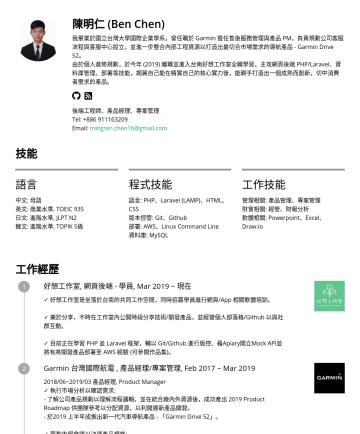 後端工程師、產品經理、專案管理 Resume Examples - 陳明仁 (Ben Chen) 我畢業於國立台灣大學國際企業學系,曾任職於 Garmin 擔任售後服務管理與產品 PM,負責規劃公司客服流程與客服中心設立,並進一步整合內部工程資源以打造出最切合市場需求的導航產品 - Garmin Drive 52。 後由於個人進修規劃,離開了PM一職並進入台南...