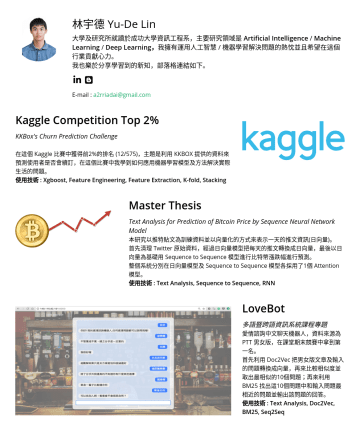 AI/機器學習工程師 Resume Examples - 林宇德 Yu-De Lin 大學及研究所就讀於成功大學資訊工程系,主要研究領域是 Artificial Intelligence / Machine Learning / Deep Learning, 我擁有運用人工智慧 / 機器學習解決問題的熱忱並且希望在這個行業貢獻心力。 我也樂於分享學習...