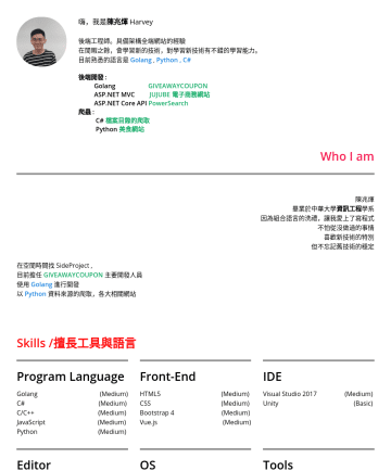 Senior Software Engineer Resume Examples - 陳兆煇 Harvey Chen Backend Developer 2+ years experiences in software Handling 10K requests per second with Golang Love coding. Fast learner. Love try...