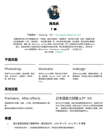 平面設計師 Resume Examples - 陳禹帆 平面設計 • Keelung,TW • yufanchen94@gmail.com 就讀致理科技大學 多媒體設計系,已畢業。擅長平面設計、動畫製作、基本影片剪輯、排版。興趣是手繪日系風格插畫(人物、Q版穿搭),曾任職於電商一年,對於基本商品拍攝、去背修圖、商品宣傳文案構思等等較熟悉。通...