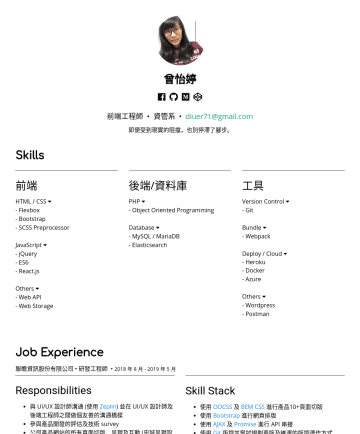 Front-End Engineer Resume Examples - 曾怡婷 前端工程師 • 資管系 • diuer71@gmail.com 即便受到現實的阻擋,也別停滯了腳步。 Skills 前端 HTML5 / CSS3 - Flexbox - Bootstrap - SCSS Preprocessor JavaScript - jQuery - ES6 -...