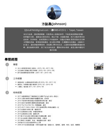 履歷範本 - 方誌晟 (Johnson) stu87602@gmail.com Linkedin Taipei, Taiwan 我叫方誌晟,個性開朗樂觀,有著為他人服務的熱忱,可能是家庭環境的影響,我很擅於交際, 喜歡結交新的朋友,樂此不疲。我喜歡規劃、執行活動所帶來的成就感,安排時程、控制預算的工作相當耗...