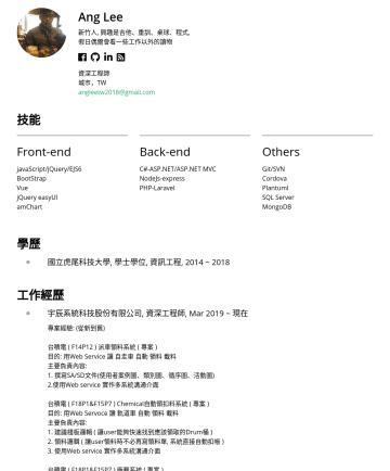 主任工程師 履歷範本 - Ang Lee 新竹人, 興趣是吉他、重訓、桌球、程式, 假日偶爾會看一些工作以外的讀物 資深工程師 城市,TW angleetw2018@gmail.com 技能 Front-end javaScript/jQuery/EJS6 BootStrap Vue jQuery easyUI amC...