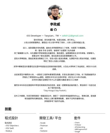 iOS Developer Resume Examples - 李政威 iOS Developer • Taoyüan,TW • talk8122@gmail.com 我叫李政威,家住桃園平鎮,有兩位姊姊,排行老么。 父母之前經營服飾店,讓我從小在父母中學習了很多人與人之間的相處之道。 從小,就對運動非常有興趣,最後在求學期間時加入了校隊,也經歷了多種運動...