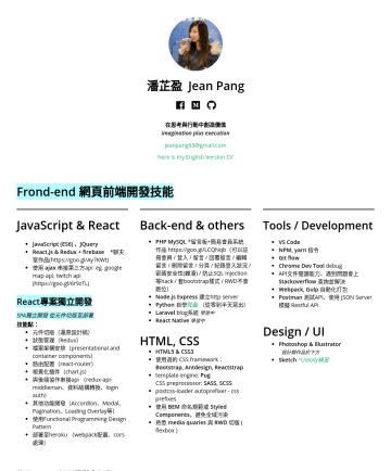 前端工程師 Resume Examples - 潘芷盈 Jean Pang 在思考與行動中創造價值 imagination plus execution jeanpang93@gmail.com here is my English Version CV Frond-end 網頁前端開發技能 JavaScript & React JavaS...