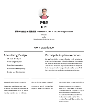設計師/產品包裝/開發設計 Resume Examples - 許曼森 設計師/產品包裝/開發設計 • sin330849@gmail.com MANSON studio https://mansondesign.tumblr.com work experience Advertising Design 3C parts develope r Collar...
