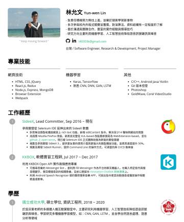 """Software Engineer, Research & Development, Project Manager Resume Examples - """" Keep moving forward """" 林允文 Yun-wen Lin - 負責任積極努力熱忱上進,並樂於探索學習新事物 - 多次參與校內外程式競賽並獲獎,對演算法、資料結構有一定程度的了解 - 善於溝通與團隊合作,豐富的實作經驗與領導技巧 - 研究方向主要利用機器學習、人工智慧技術降..."""