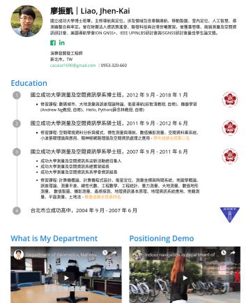 演算發開發工程師 Resume Examples - 廖振凱|Liao, Jhen-Kai 國立成功大學測量及空間資訊學系博士班畢,研究領域包含車輛導航(ADR/UDR)、移動製圖、室內定位(PDR)、人工智慧、感測器整合與率定。曾在啟碁科技、財團法人資訊工業策進會、聯發科技與台灣世曦工作或實習。曾獲國立成功大學書卷獎、台灣地理資訊學會博士論文金...