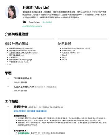 UIUX 設計師 履歷範本 - 林黛穎 (Alice Lin) 喜歡創意思考與腦力激盪,常與團隊一同參與提案簡報與專案呈現。 四年以上的iOS 與 Android 的APP視覺設計經驗,協助客戶收斂需求與企業視覺設計,且曾參與過大型機台(Kiosk) 的介面開發,與電子商務網站及App的視覺設計,維護活動頁面與行銷廣告設計,...