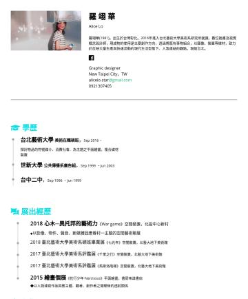 简历范本 - 羅 翊 華 Alice Lo 羅翊華(1981)。出生於台灣彰化。2016年進入台北藝術大學美術系研究所就讀。數位插畫及視覺概念設計師,現成物的使用是主要創作方向,透過將既有事物組合,以圖像、裝置等媒材,致力於反映大量生產與快速流動的現代生活型態下、人我連結的觀點。現居台北。 Graphic ...