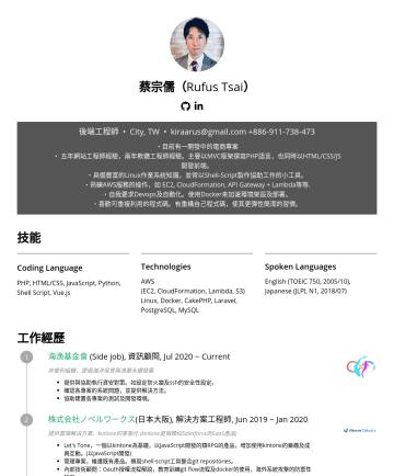 後端工程師 Resume Examples - 蔡宗儒( Rufus Tsai ) 後端工程師 • City, TW • kiraarus@gmail.com・目前有一開發中的電商專案 ・ 五年網站工程師經驗,兩年軟體工程師經驗。主要以MVC框架撰寫PHP語言,也同時以HTML/CSS/JS開發前端。 ・具備豐富的Linux作業系統知識,並...