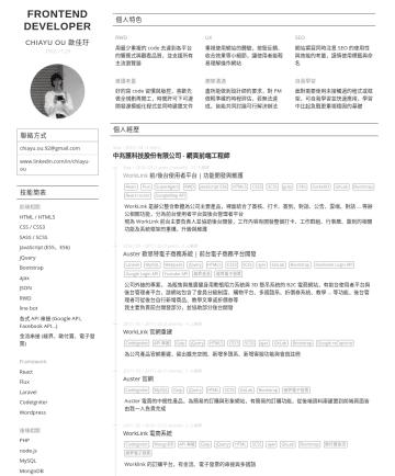 前端網頁工程師 Resume Examples - FRONTEND DEVELOPER CHIAYU OU 歐佳玗CONTACT chiayu.ou.92@gmail.com www.linkedin.com/in/chiayu-ou SKILLS Vue Vuex React Flux Ant Design Ant Design Pro G...